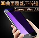免運【滿版、全螢幕、不碎邊 】3D曲面 、弧邊、奈米、拒藍光【9H鋼化玻璃膜】iPhone 6、iPhone 6 Plus