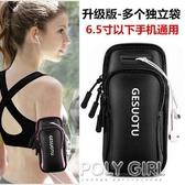 跑步手機臂包男女款通用運動手機臂套蘋果8X臂包臂袋胳膊手臂腕包 polygirl
