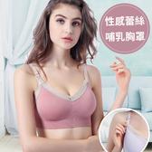 夏天薄款哺乳內衣 性感蕾絲 孕婦內衣 高彈力 透氣 孕婦胸罩 產前產後 哺乳衣(M~XL)【DA0036】