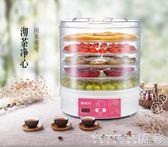 乾果機 小型烘幹機幹果機水果蔬菜肉類寵物溶豆食物風幹機家用 晶彩LX
