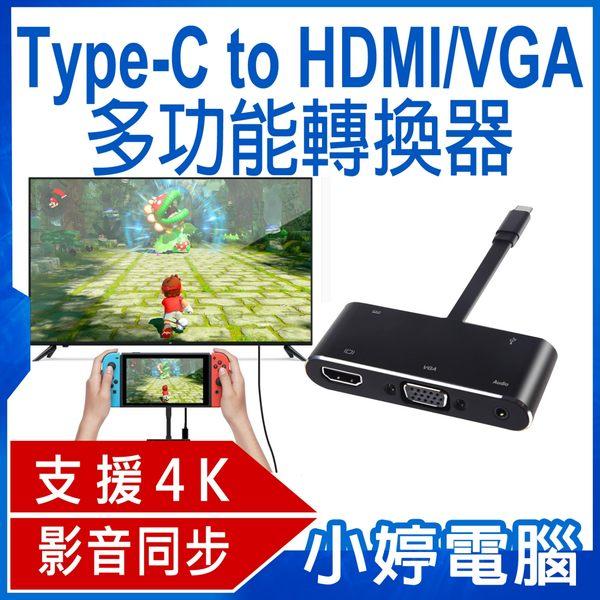 【24期零利率】全新 TYPE-C TO HDMI/VGA多功能轉換器 4K同屏 隨插即用 SWITCH/安卓可用