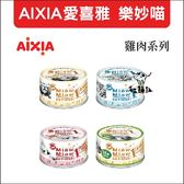 AIXIA愛喜雅〔樂妙喵貓罐,雞肉系列,4種口味,60g〕(單罐)