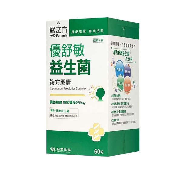 (即期)台塑醫之方 優舒敏益生菌複方膠囊 60粒/盒