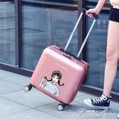 小型行李箱拉桿女20輕便密碼可愛旅行箱韓版小號登機箱子18寸訂制HM 中秋節全館免運