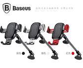 光華商場 【Baseus】倍思台灣公司貨 黏貼式 重力支架 無線 充電車架  台灣公司貨 保固半年