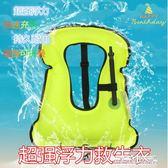 救生衣 成人浮潛救生衣浮力背心充氣式可折疊便攜安全游泳圈潛水沖浪   傑克型男館