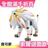 正版 日本 BANDAI 神獸 索爾迦雷歐模型 寶可夢 神奇寶貝 pokemon 日月版【小福部屋】