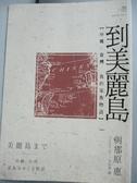 【書寶二手書T7/傳記_ONQ】到美麗島:沖繩、臺灣 我的家族物語_與那原惠,  辛如意