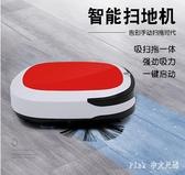 掃地機器人 掃地機器人全自動掃吸拖一體家用智能電器吸塵器拖地機 LC4195 【Pink中大尺碼】