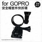 Gopro 副廠配件 弧形底座 安全帽套...