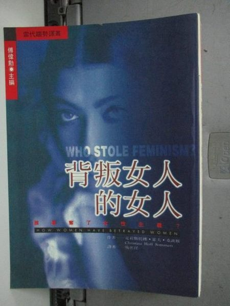 【書寶二手書T3/社會_LCW】背叛女人的女人_傅偉勳