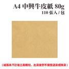 A4 中興牛皮紙 80磅 (110張) /包 ( 此為訂製品,出貨後無法退換貨 )