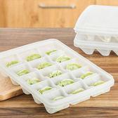 ◄ 生活家精品 ►【N87-2】餃子微波解凍盒 疊加 廚房 料理 冰箱 冷凍 冷藏 加蓋 微波爐 食品 保鮮