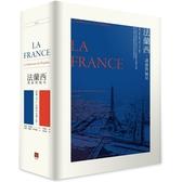 法蘭西:誘惑與偏見 (法式誘惑 偏見法國 雙書套組)