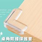 居家 桌子 桌角 護角 兒童 防撞角 加厚 氣墊 透明 防碰 包角 玻璃桌 木頭桌 防護 保護套 BOXOPEN