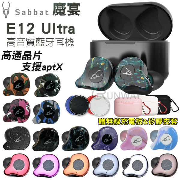 【魔宴16色送保護套+充電板】現貨 魔宴 Sabbat E12 Ultra 高通 藍芽5.0 無線耳機 耳麥 運動耳機