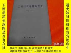 二手書博民逛書店罕見工程結構地震力理論.Y14812 王前信,王孝信著 地震出版