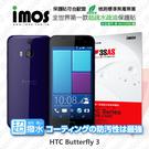 【愛瘋潮】HTC Butterfly 3 iMOS 3SAS 防潑水 防指紋 疏油疏水 螢幕保護貼 現+預