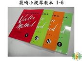 [網音樂城] 小提琴 篠崎 教本 1~6 篠崎弘嗣 教材 書籍 樂譜 (繁體)