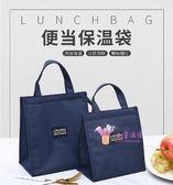 保溫袋 加厚裝飯盒袋子鋁箔帆布帶飯菜的便當包保暖冷藏上班手提袋 多色