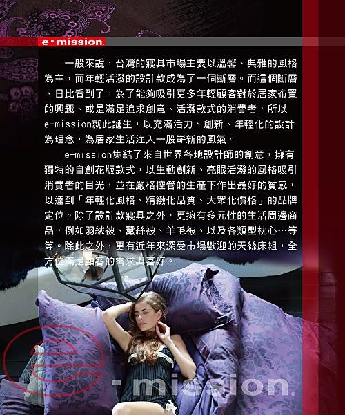 【e-mission】Sophia 莫代爾色織加大四件式床包組