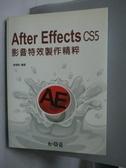【書寶二手書T3/電腦_ZGE】After Effects CS5影音特效製作精粹_蔡德勒_無附光碟