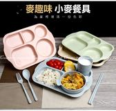 ~麥秸六件套~韓系北歐環保無毒小麥分格餐盤杯子碗筷子湯匙叉子兒童餐具6 件組
