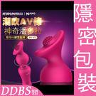 【DDBS】NANO 潮吹神器 潘多拉 AV按摩棒 專用頭套 -V1(V2/V3)  ( 情趣 熱銷 推薦 自慰 按摩 )
