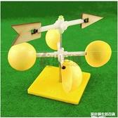 風向標測風儀風速儀兒童小制作手工自制小學生測科學物理小發明 設計師生活