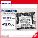 電池 Panasonic 乾電池 3號電池 全新 公司貨 可用於 時鐘 相機 手電筒 (一組4顆)