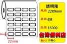 (小軸心) 透明貼紙 (四排) (22X9mm) 適用:TTP-244/TTP-345/TTP-247/T4e/CP-3140/CP-2140