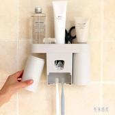 全自動擠牙膏神器 牙刷置物架套裝免打孔牙膏擠壓器牙刷架 BF23367『男神港灣』