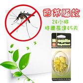 金德恩 台灣製造 (2入組) 可黏貼 香茅驅蚊立體凍 超長效型