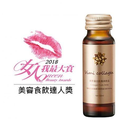 Vimi 膠原蛋白肽飲 50mlx8入【BG Shop】