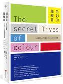 (二手書)色彩的履歷書:從科學到風俗,75種令人神魂顛倒的色彩故事