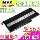 微星 電池(原廠)-MSI 電池 BTY-M6J,GS63 ,GS73,WS63,GS63VR,GS73VR,MS-16K2,BP-16K1-31-5700