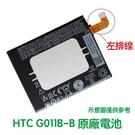 含稅附發票【送4大好禮】HTC U11+ U11 Plus U11 EYEs 原廠電池 G011B-B(左排線)