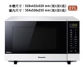 《國際牌Panasonic》 27L 變頻微電腦微波爐 NN-SF564