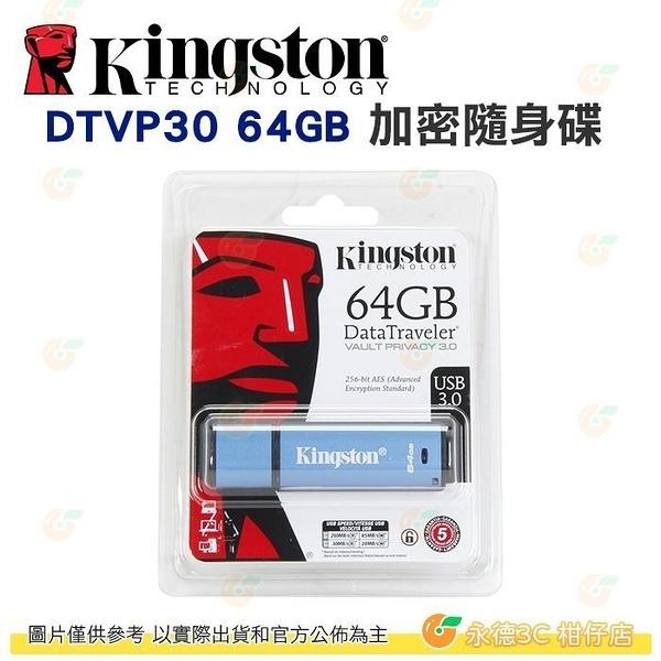 金士頓 Kingston DTVP30 64GB 公司貨 DT Vault Privacy 加密 隨身碟 USB 3.0