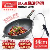 Queen Art 韓國Queen Art超硬鑄造Inoble立體塗層不沾深炒鍋34CM-1鍋+1蓋