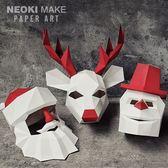 創意聖誕裝飾diy紙頭套面具聖誕老人馴鹿雪人化裝舞會表演道具cos   igo 薔薇時尚