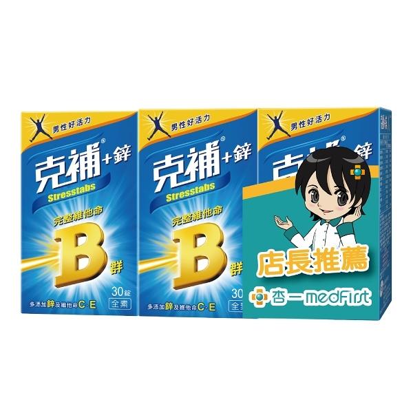 克補+鋅 (30錠*3入/特規組)【杏一】