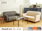 【班尼斯國際名床】~日本熱賣‧Please普力司(雙人沙發)‧布沙發/復刻沙發
