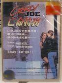 挖寶二手片-M03-038-正版DVD*電影【亡命特務】-瑞雪約克*史蒂芬彼德斯