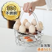 台灣製 優得 304不鏽鋼蒸架 三層組+提把電鍋(P-2297)蒸架 蒸蛋架 蒸盤 蒸籠 蒸具 電鍋夾