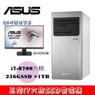 ASUS 華碩 S640MB i7六核雙碟電腦(i7-8700/8G/256GSSD+1T) + 24吋護眼螢幕超值組