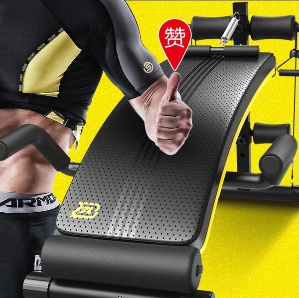 仰臥板 ab仰臥起坐健身器材家用男腹肌板運動輔助器收腹鍛煉多功能仰臥板【快速出貨八折下殺】