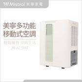 【歐風家電館】美寧 旗艦級 超輕體 移動冷氣 (綠色) JR-AC5MT(S)