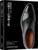高級手工訂製紳士鞋:世界第一流製鞋專家技術×藝術實做示範【城邦讀書花園】