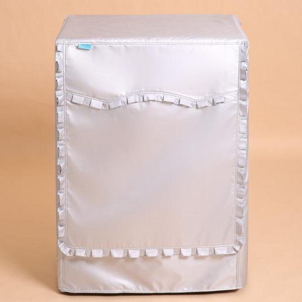 防塵罩 西門子滾筒洗衣機罩防水防曬海爾美的三星博世小天鵝外套子 全館免運